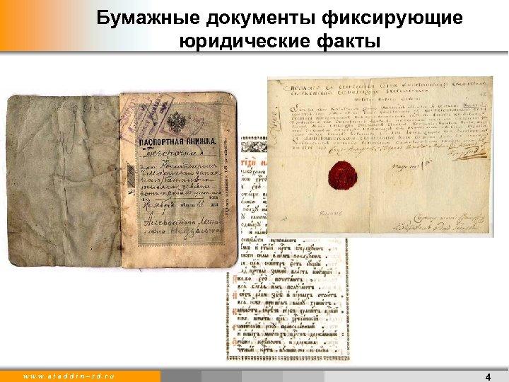 Бумажные документы фиксирующие юридические факты w w w. a l a d d i
