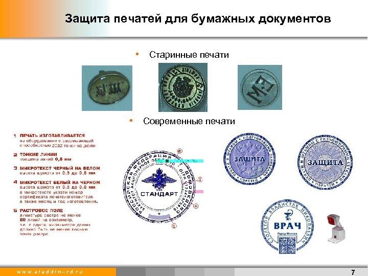 Защита печатей для бумажных документов • Старинные печати • Современные печати w w w.