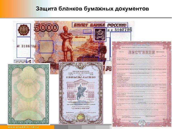 Защита бланков бумажных документов • Защита бланков документов w w w. a l a