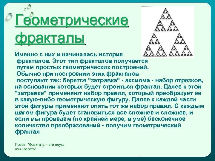 Геометрические фракталы Именно с них и начиналась история фракталов. Этот тип фракталов получается путем