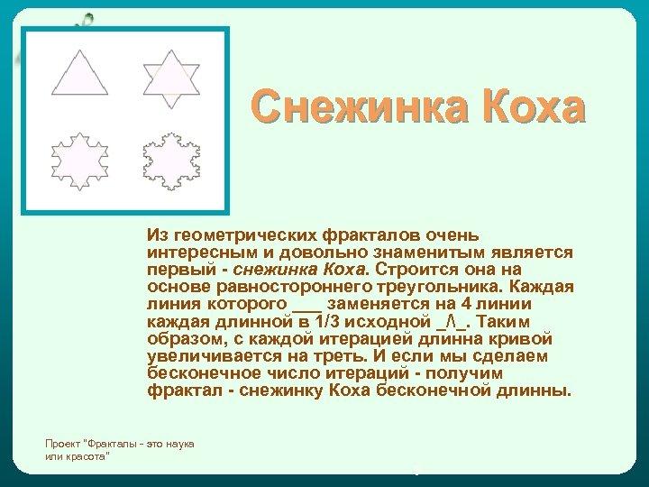 Снежинка Коха Из геометрических фракталов очень интересным и довольно знаменитым является первый - снежинка