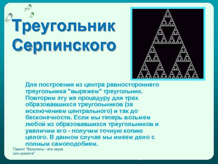 Треугольник Серпинского Для построения из центра равностороннего треугольника
