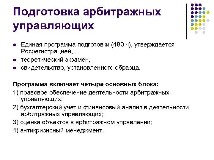 Подготовка арбитражных управляющих l l l Единая программа подготовки (480 ч), утверждается Росрегистрацией, теоретический