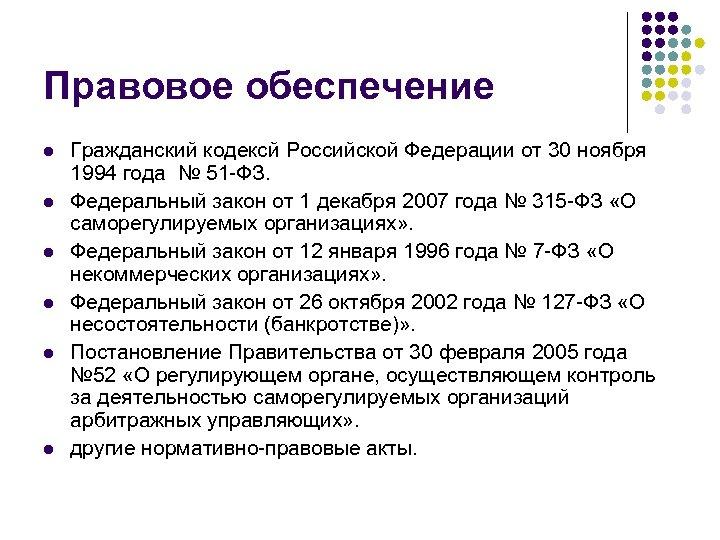 Правовое обеспечение l l l Гражданский кодексй Российской Федерации от 30 ноября 1994 года