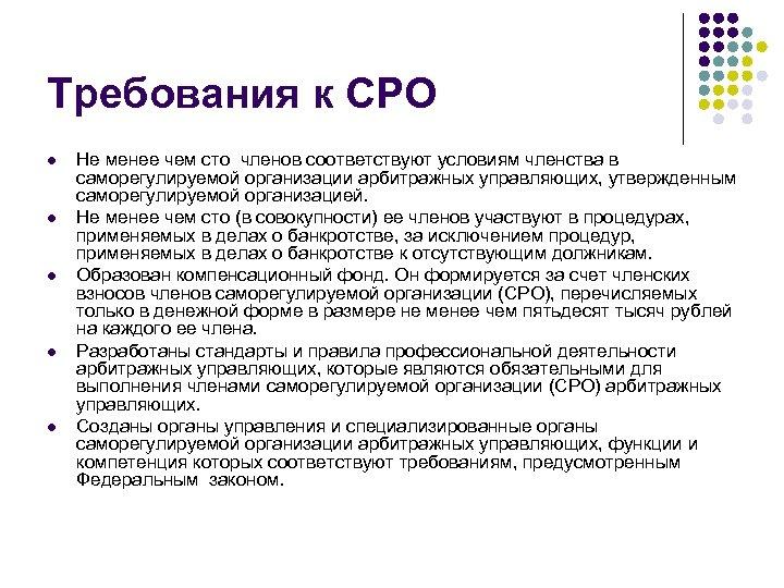 Требования к СРО l l l Не менее чем сто членов соответствуют условиям членства