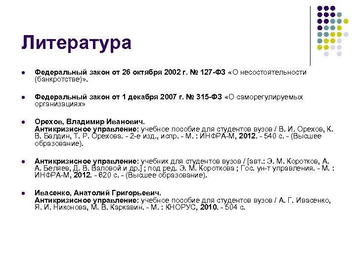 Литература l Федеральный закон от 26 октября 2002 г. № 127 -ФЗ «О несостоятельности