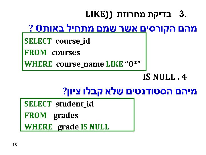 LIKE)) . 3 בדיקת מחרוזת ? O מהם הקורסים אשר שמם מתחיל באות SELECT