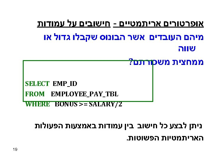 אופרטורים אריתמטיים - חישובים על עמודות מיהם העובדים אשר הבונוס שקבלו גדול או