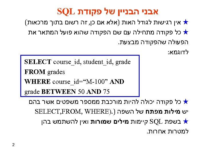 אבני הבניין של פקודת SQL ★ אין רגישות לגודל האות )אלא אם כן,