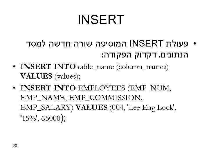 INSERT המוסיפה שורה חדשה למסד INSERT • פעולת : הנתונים. דקדוק הפקודה • INSERT