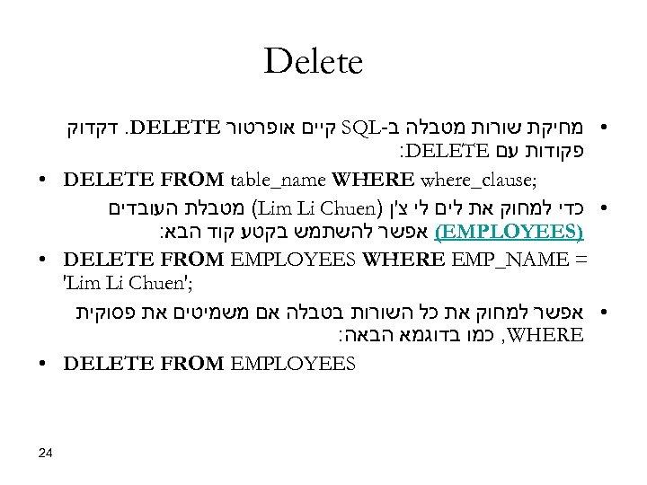 Delete • מחיקת שורות מטבלה ב- SQL קיים אופרטור . DELETE דקדוק פקודות