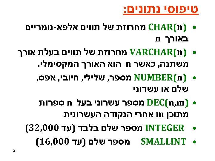 טיפוסי נתונים: • • • ) CHAR(n מחרוזת של תווים אלפא-נומריים באורך n