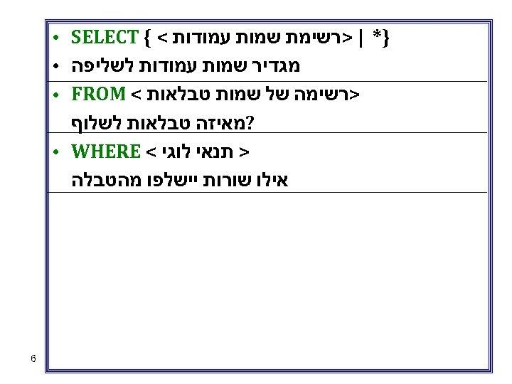 }*   >רשימת שמות עמודות < { SELECT מגדיר שמות עמודות לשליפה >רשימה