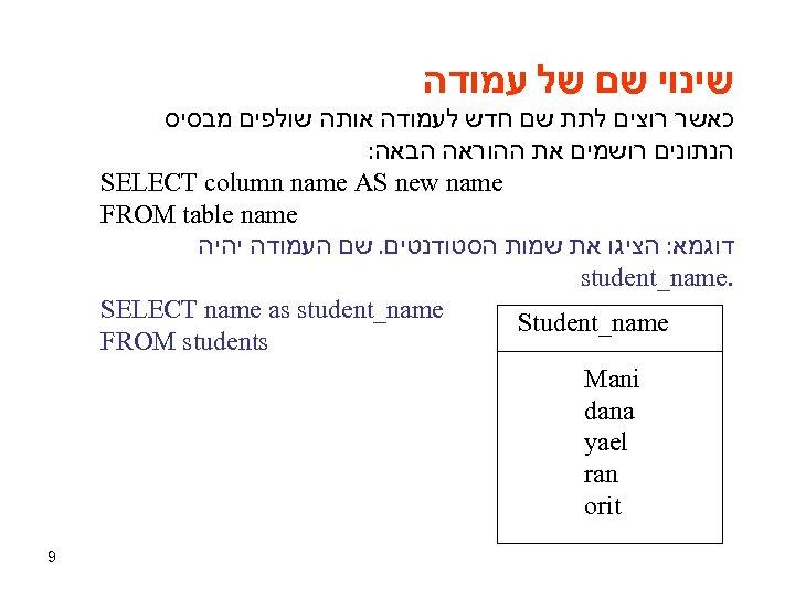 שינוי שם של עמודה כאשר רוצים לתת שם חדש לעמודה אותה שולפים מבסיס