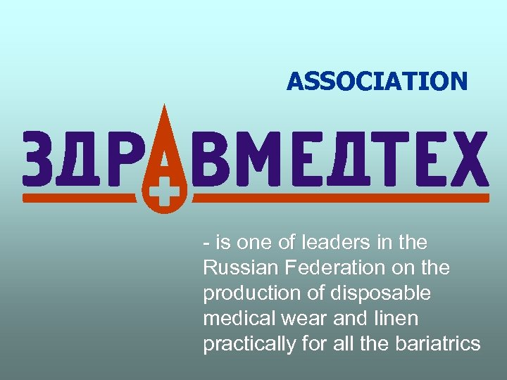ASSOCIATION - is one of leaders in the Russian Federation on the production of