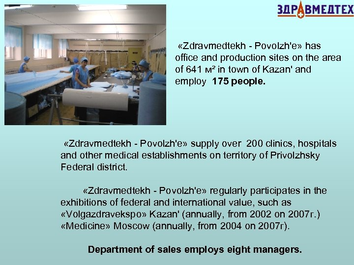 «Zdravmedtekh - Povolzh'e» has office and production sites on the area of 641