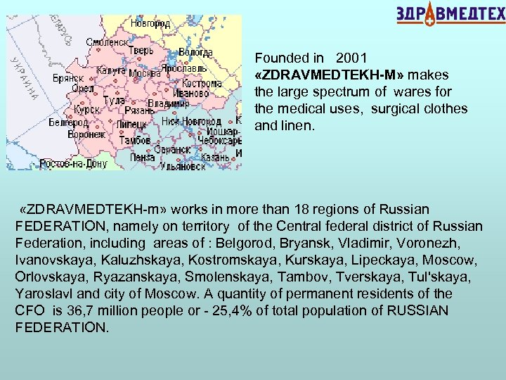 Founded in 2001 «ZDRAVMEDTEKH-M» makes the large spectrum of wares for the medical uses,