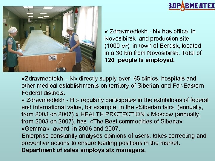 « Zdravmedtekh - N» has office in Novosibirsk and production site (1000 м²)