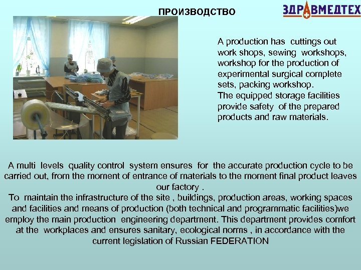 ПРОИЗВОДСТВО A production has cuttings out work shops, sewing workshops, workshop for the production
