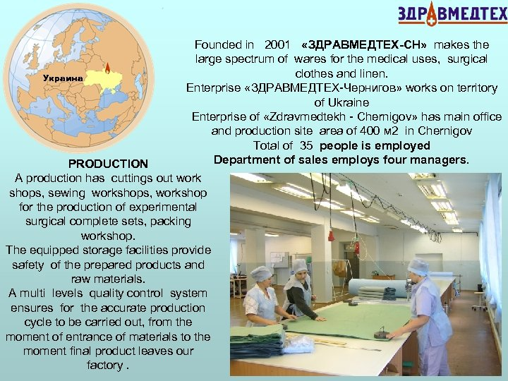 Украина Founded in 2001 «ЗДРАВМЕДТЕХ-CH» makes the large spectrum of wares for the medical