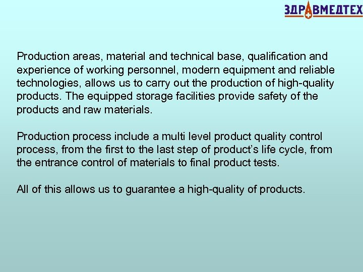 Production areas, material and technical base, qualification and experience of working personnel, modern equipment
