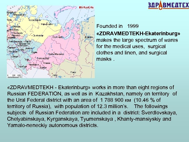 Founded in 1999 «ZDRAVMEDTEKH-Ekaterinburg» makes the large spectrum of wares for the medical uses,