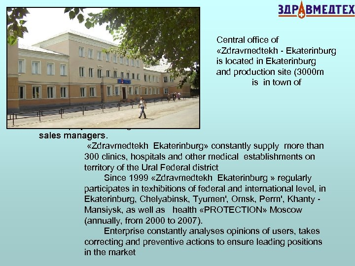 Central office of «Zdravmedtekh - Ekaterinburg is located in Ekaterinburg and production site (3000