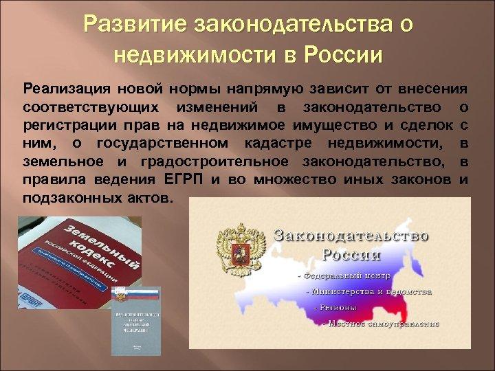 Развитие законодательства о недвижимости в России Реализация новой нормы напрямую зависит от внесения соответствующих