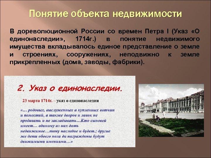 Понятие объекта недвижимости В дореволюционной России со времен Петра I (Указ «О единонаследии» ,