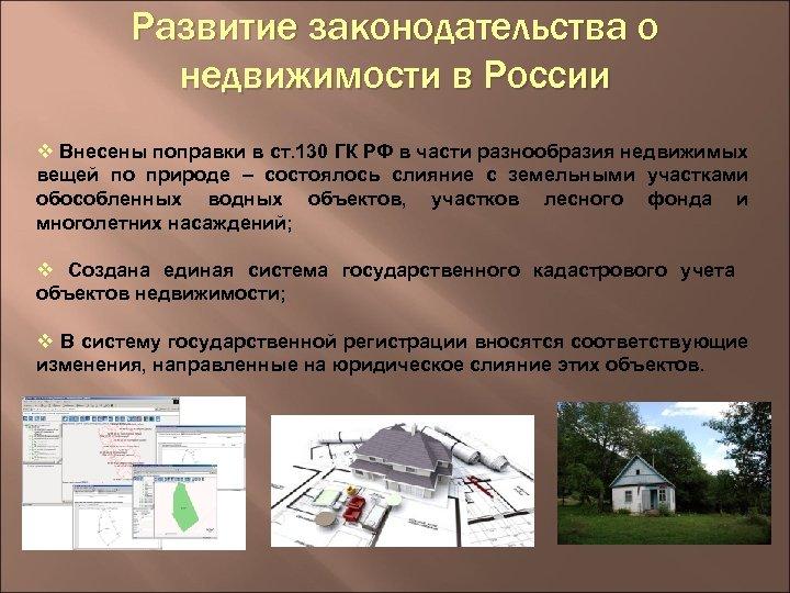 Развитие законодательства о недвижимости в России v Внесены поправки в ст. 130 ГК РФ
