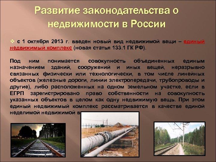 Развитие законодательства о недвижимости в России v с 1 октября 2013 г. введен новый