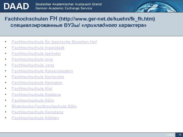 Fachhochschulen FH (http: //www. ger-net. de/kuehn/fk_fh. htm) специалзированные ВУЗы/ «прикладного характера» • • •