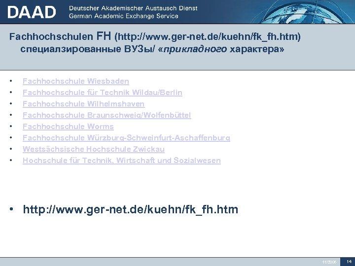 Fachhochschulen FH (http: //www. ger-net. de/kuehn/fk_fh. htm) специалзированные ВУЗы/ «прикладного характера» • • Fachhochschule