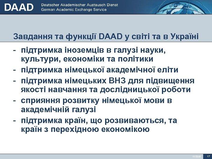 Завдання та функції DAAD у світі та в Україні - підтримка іноземців в галузі