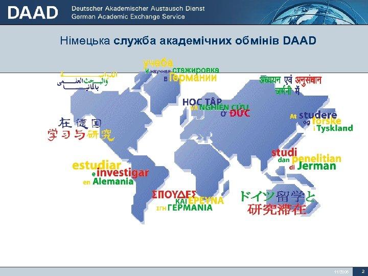 Німецька служба академічних обмінів DAAD 11/2006 2