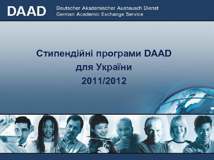 Стипендійні програми DAAD для України 2011/2012