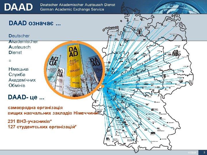 DAAD означає. . . Deutscher Akademischer Austausch Dienst = Німецька Служба Академічних Обмінів DAAD-