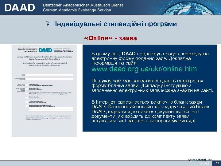 Ø Індивідуальні стипендійні програми «Online» - заява В цьому році DAAD продовжує процес переходу