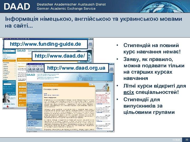 Інформація німецькою, англійською та украинською мовами на сайті. . . http: //www. funding-guide. de