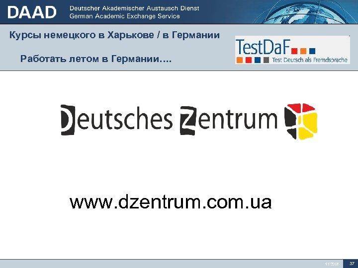 Курсы немецкого в Харькове / в Германии Работать летом в Германии…. www. dzentrum. com.