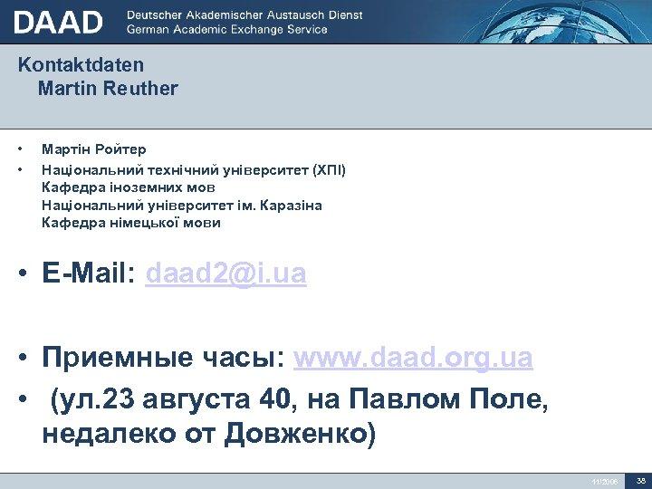 Kontaktdaten Martin Reuther • • Мартін Ройтер Національний технічний університет (ХПІ) Кафедра іноземних мов