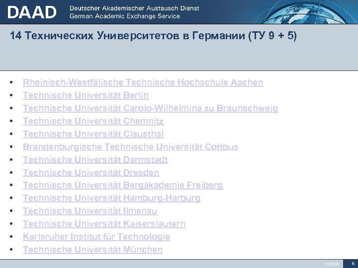 14 Технических Университетов в Германии (ТУ 9 + 5) • • • • Rheinisch-Westfälische