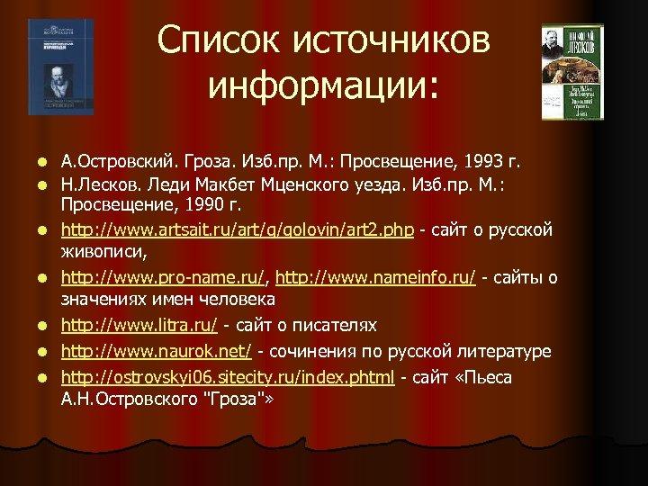 Список источников информации: l l l l А. Островский. Гроза. Изб. пр. М. :