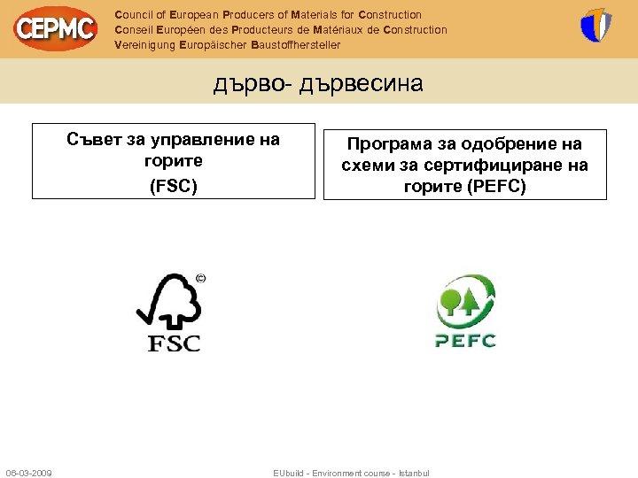 Council of European Producers of Materials for Construction Conseil Européen des Producteurs de Matériaux