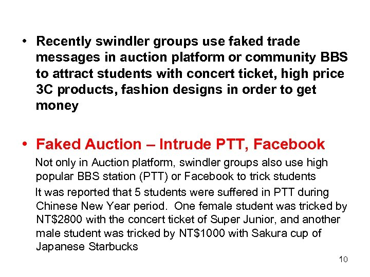 • Recently swindler groups use faked trade messages in auction platform or community