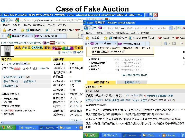 Case of Fake Auction 14