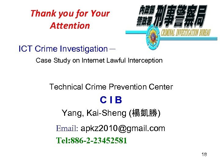 Thank you for Your Attention ICT Crime Investigation-   Case Study on Internet Lawful Interception