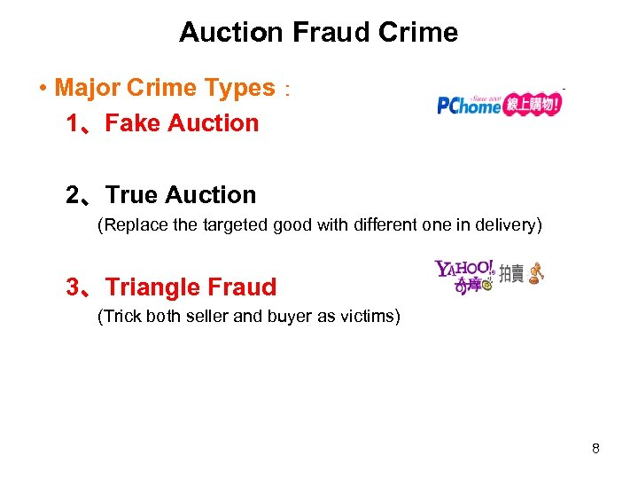 Auction Fraud Crime • Major Crime Types: 1、Fake Auction 2、True Auction (Replace the targeted