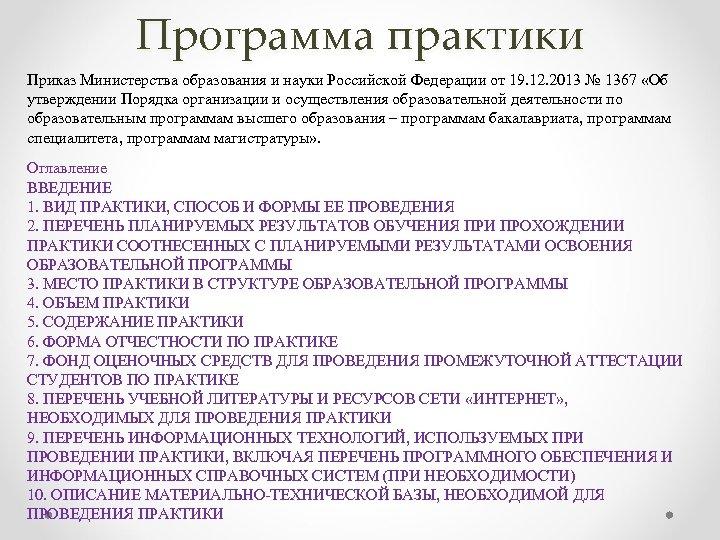 Программа практики Приказ Министерства образования и науки Российской Федерации от 19. 12. 2013 №