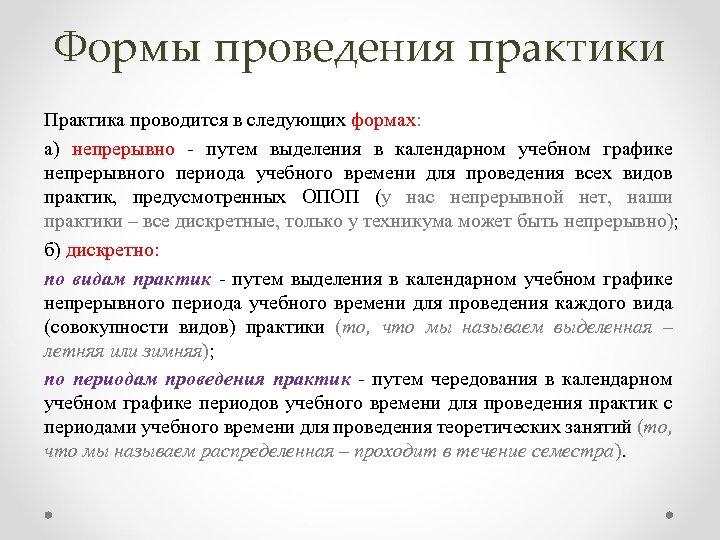 Формы проведения практики Практика проводится в следующих формах: а) непрерывно - путем выделения в